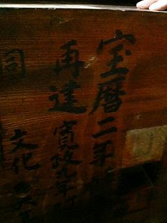 昭和14年に山車の再建の際に作られた後方妻台輪の内側の墨書