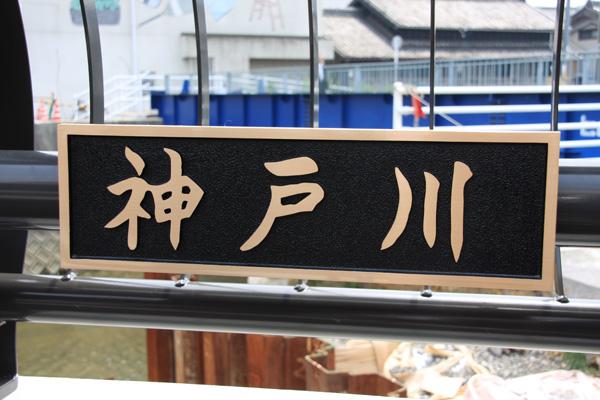 そうです。くどいようですが神戸川にかかっている橋だから神戸橋です。